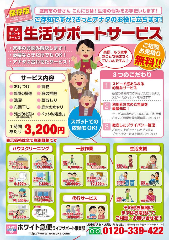 seikatsu_omote-(2)